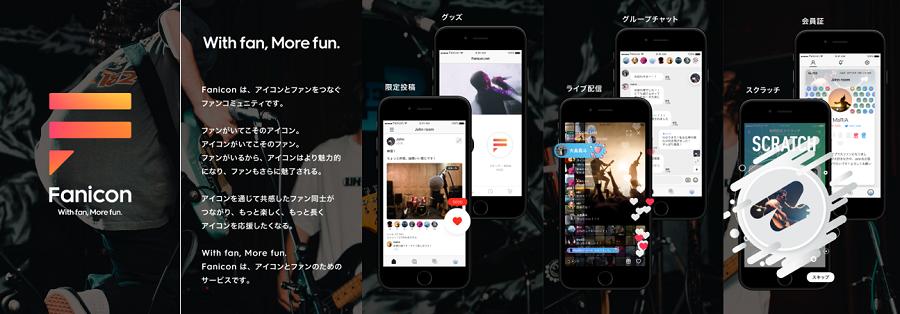 無料で自身のファンコミュニティが作れる「Fanicon」が、アイコンとコアファンをつなぐ