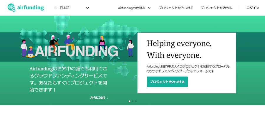 「Airfunding」プロジェクトの作成は無料、多言語で1,000万人以上にリーチ可能